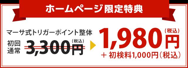 猫背矯正の通常初回価格3,300円が2,000円に!