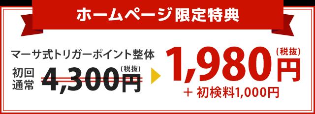 マーサ式トリガーポイントの通常初回価格4,300円が1,980円+初見料1,000円に!