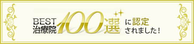 BEST治療院100選に選定されました!