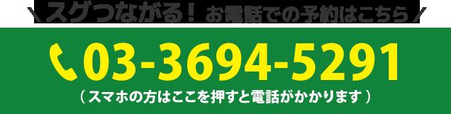 電話番号:03-3694-5291